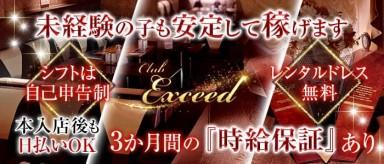 Club Exceed (クラブエクシード)【公式求人・体入情報】(浜松キャバクラ)の求人・バイト・体験入店情報