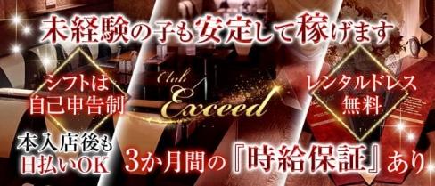 Club Exceed (クラブエクシード)【公式求人・体入情報】(浜松キャバクラ)の求人・体験入店情報