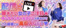 Amusement&Food Girl'sBAR ChouChou(シュシュ)【公式求人・体入情報】 バナー
