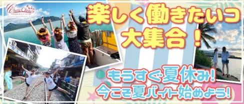 Amusement&Food Girl'sBAR ChouChou(シュシュ)【公式求人・体入情報】(花畑町ガールズバー)の求人・バイト・体験入店情報