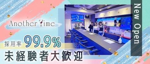 Another Time(アナザータイム)【公式求人・体入情報】(花畑町ガールズバー)の求人・体験入店情報