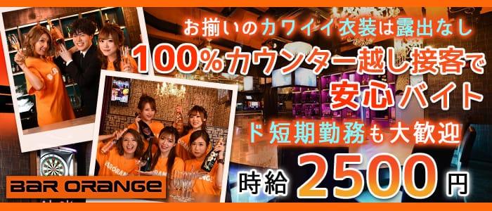 BAR ORANGE(バーオレンジ)【公式求人・体入情報】 中洲ガールズバー バナー