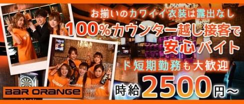BAR ORANGE(バーオレンジ)【公式求人・体入情報】(中洲ガールズバー)の求人・体験入店情報