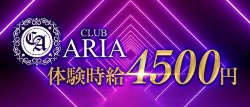 CLUB ARIA(アリア)【公式求人・体入情報】(土浦キャバクラ)の求人・体験入店情報