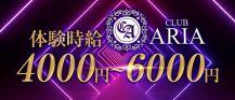 CLUB ARIA(アリア)【公式求人・体入情報】 バナー