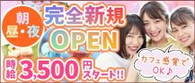 girls and cafe bar Honey(ハニー)【公式求人・体入情報】 バナー