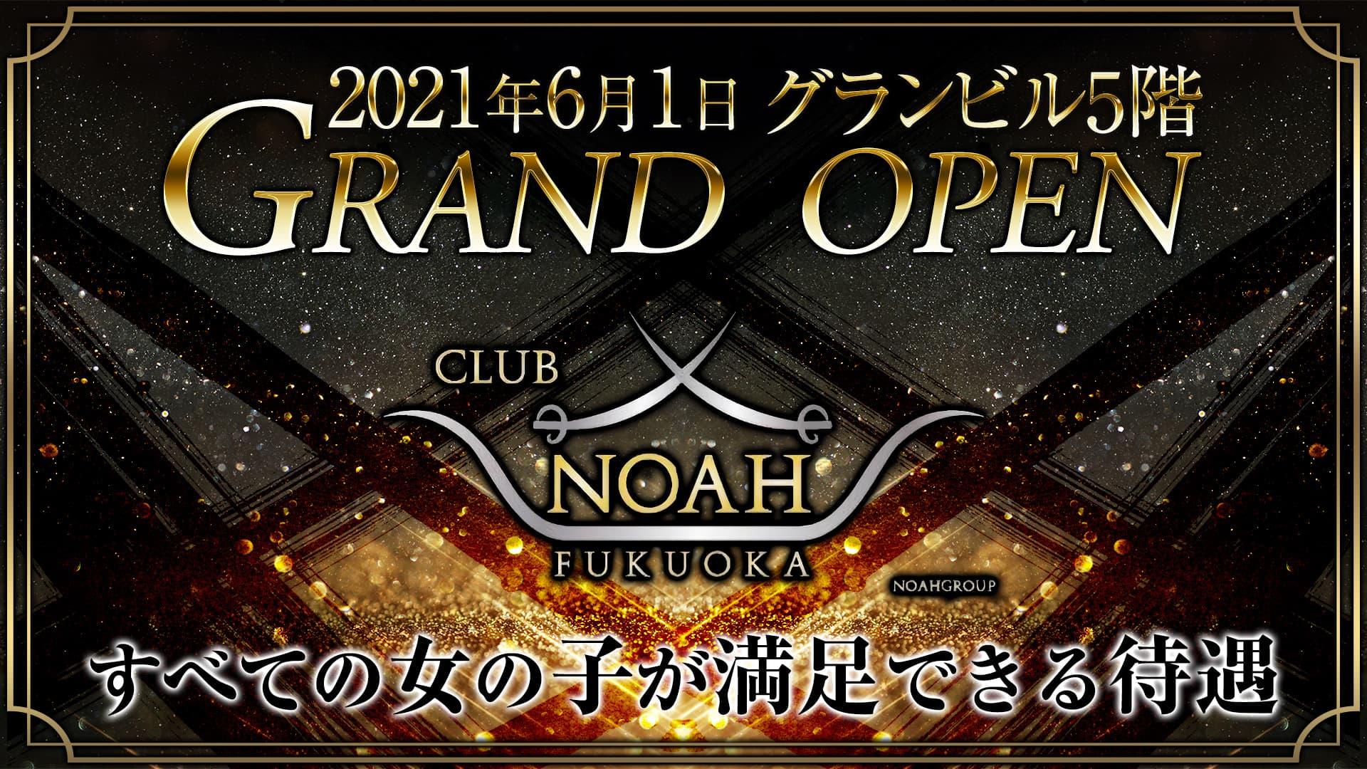 CLUB NOAH(ノア)【公式求人・体入情報】 中洲キャバクラ TOP画像