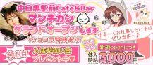 """コンセプトカフェ&バー """"中目黒""""マンチカン(=^・・^=)【公式求人・体入情報】 バナー"""