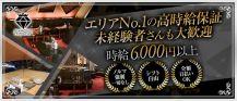 DIAMOND PRINCESS(ダイヤモンドプリンセス)【公式求人・体入情報】 バナー