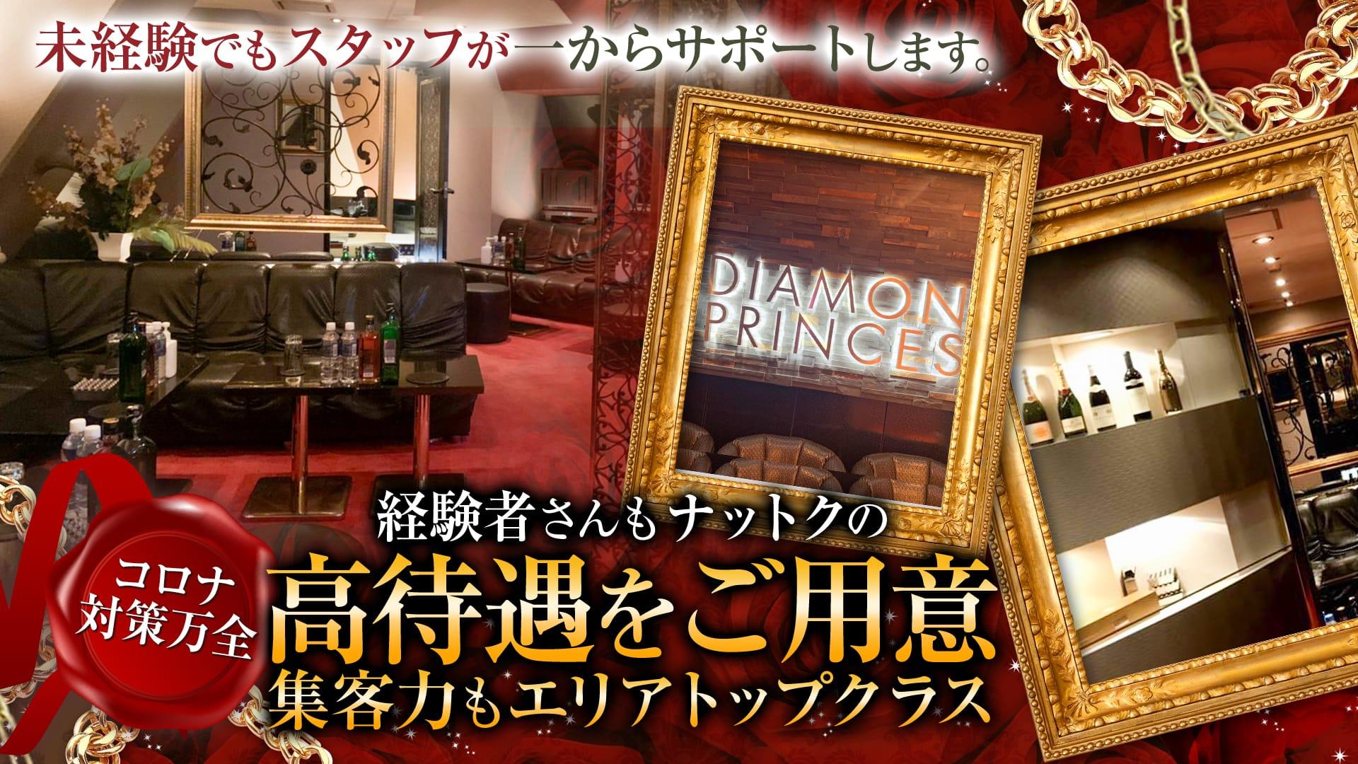 DIAMOND PRINCESS(ダイヤモンドプリンセス)【公式求人・体入情報】 船橋キャバクラ TOP画像