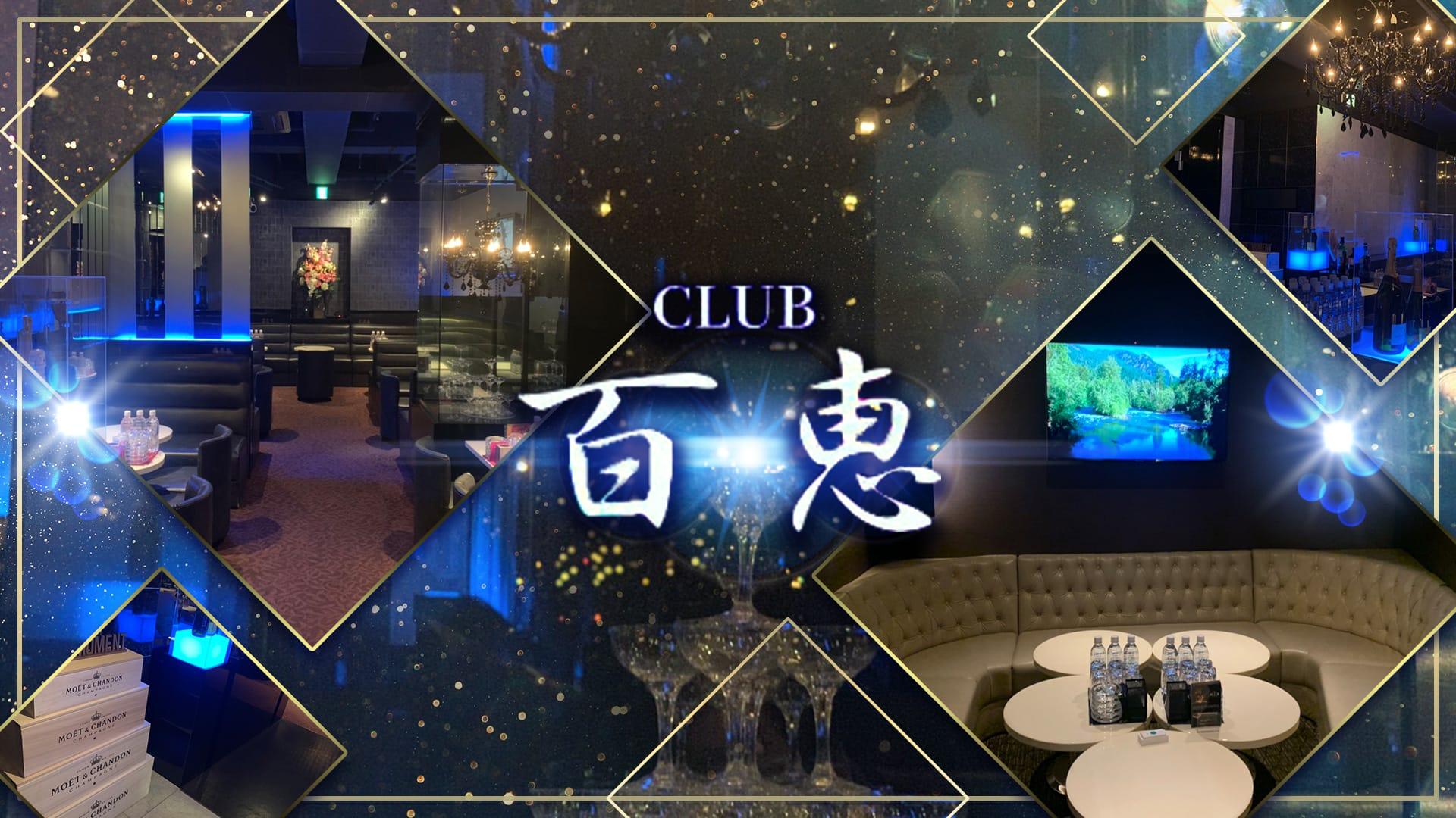 クラブ百恵(ももえ)【公式求人・体入情報】 中洲クラブ TOP画像