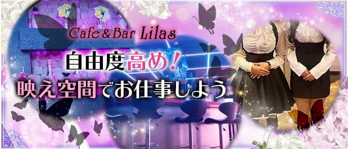Cafe&Bar Lilas(リラ)【公式求人・体入情報】 岡山ガールズバー バナー