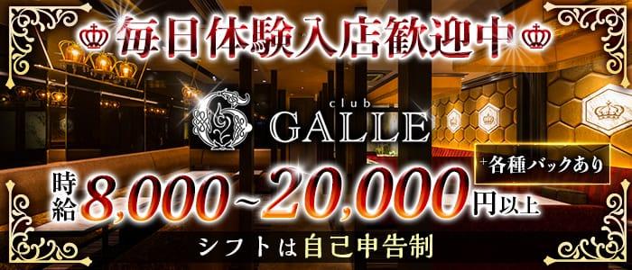 Club GALLE(ガレ)【公式求人・体入情報】 祇園ラウンジ バナー