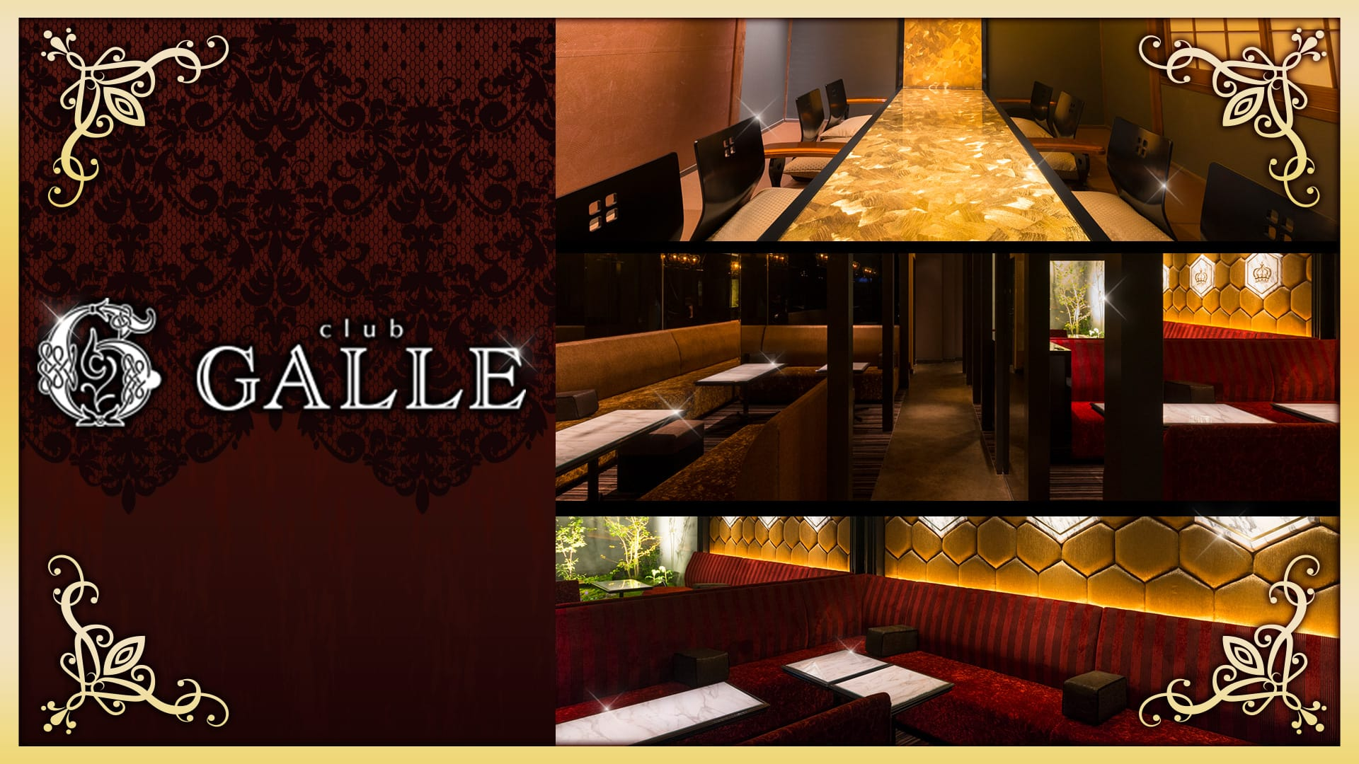Club GALLE(ガレ)【公式求人・体入情報】 祇園ラウンジ TOP画像