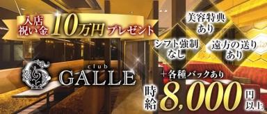 Club GALLE(ガレ)【公式求人・体入情報】(祇園ラウンジ)の求人・バイト・体験入店情報
