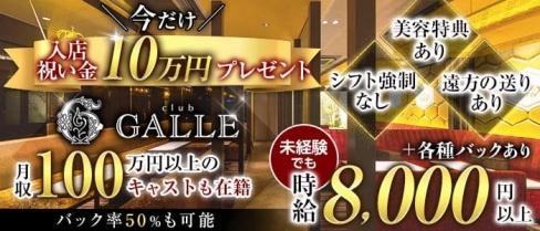 Club GALLE(ガレ)【公式求人・体入情報】(祇園会員制ラウンジ)の求人・体験入店情報