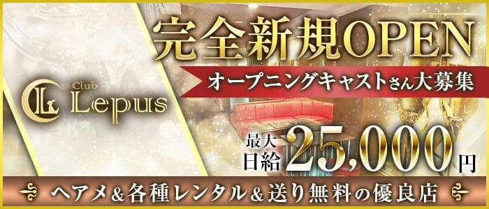 Club Lepus(レプス)【公式求人・体入情報】 大宮ラウンジ バナー
