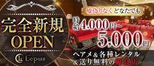 Club Lepus(レプス)【公式求人・体入情報】 バナー