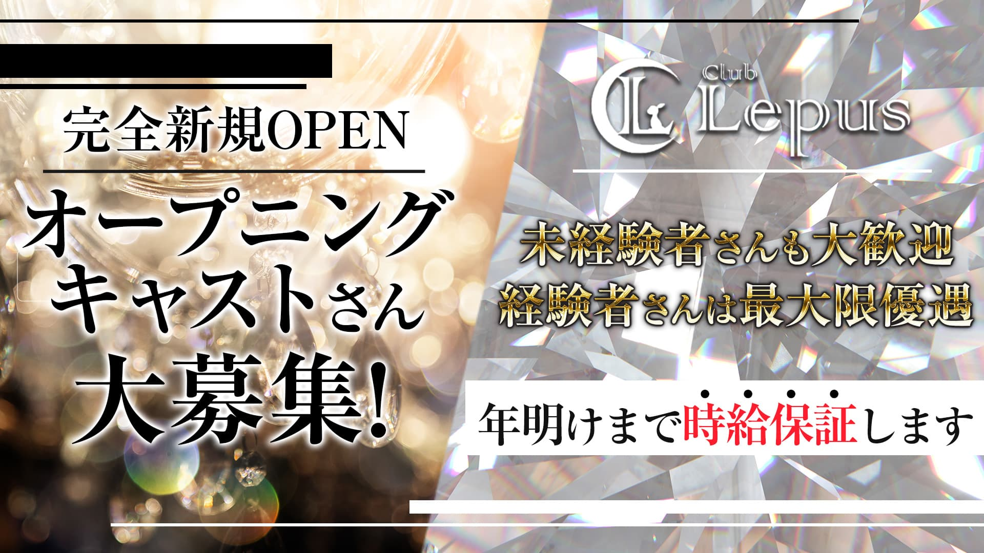 Club Lepus(レプス)【公式求人・体入情報】 大宮ラウンジ TOP画像