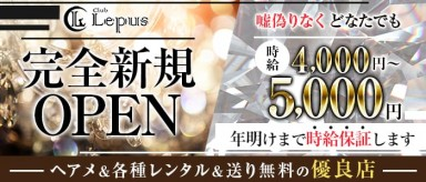Club Lepus(レプス)【公式求人・体入情報】(大宮ラウンジ)の求人・バイト・体験入店情報