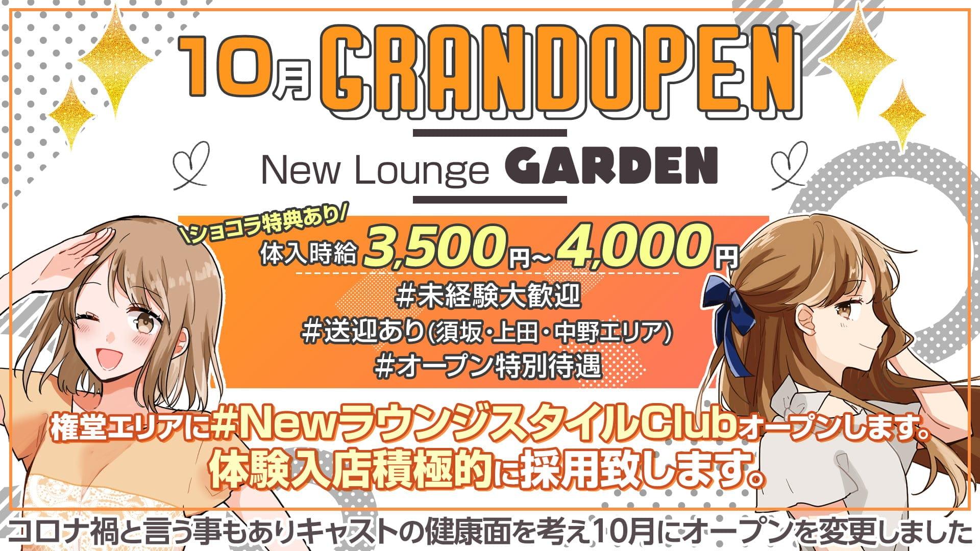 """New"" Lounge Garden(ラウンジガーデン)【公式求人・体入情報】 権堂キャバクラ TOP画像"