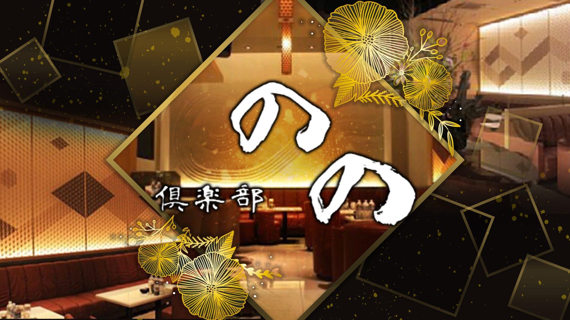 倶楽部 のの 中洲クラブ TOP画像