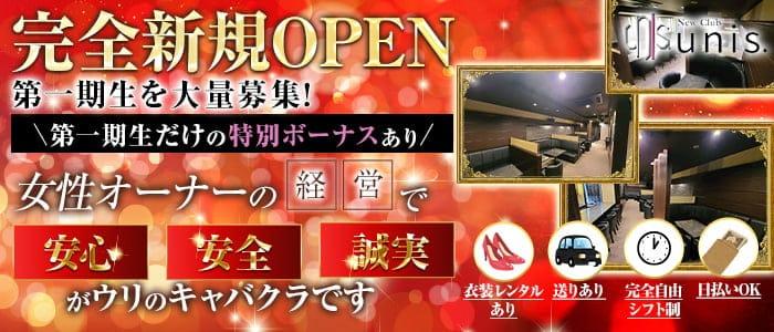 New Club unis. (ユニス)【公式求人・体入情報】 宇都宮キャバクラ バナー