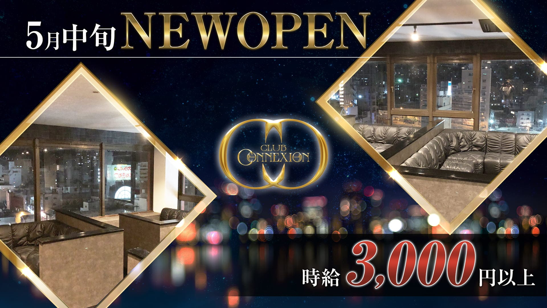 CLUB CONNEXION(コネクション)【公式求人・体入情報】 佐世保キャバクラ TOP画像