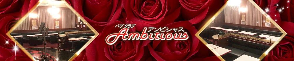 パブクラブ Ambitious (アンビシャス)【公式求人・体入情報】 相模原姉キャバ・半熟キャバ TOP画像