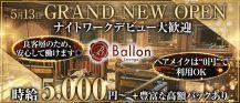 Ballon Lounge(バロン)【公式求人・体入情報】 バナー