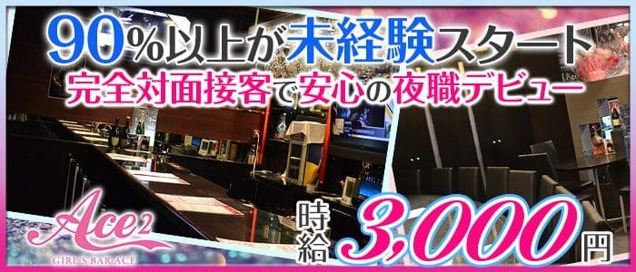 GIRL'S BAR ACE2(エース2)【公式求人・体入情報】 バナー