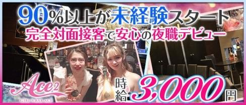 GIRL'S BAR ACE2(エース2)【公式求人・体入情報】(中洲ガールズバー)の求人・体験入店情報