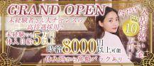 SELECTION CLUB (セレクションクラブ)【公式求人・体入情報】 バナー