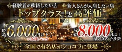 Art's cafe (アールズカフェ)【公式求人・体入情報】(錦キャバクラ)の求人・体験入店情報