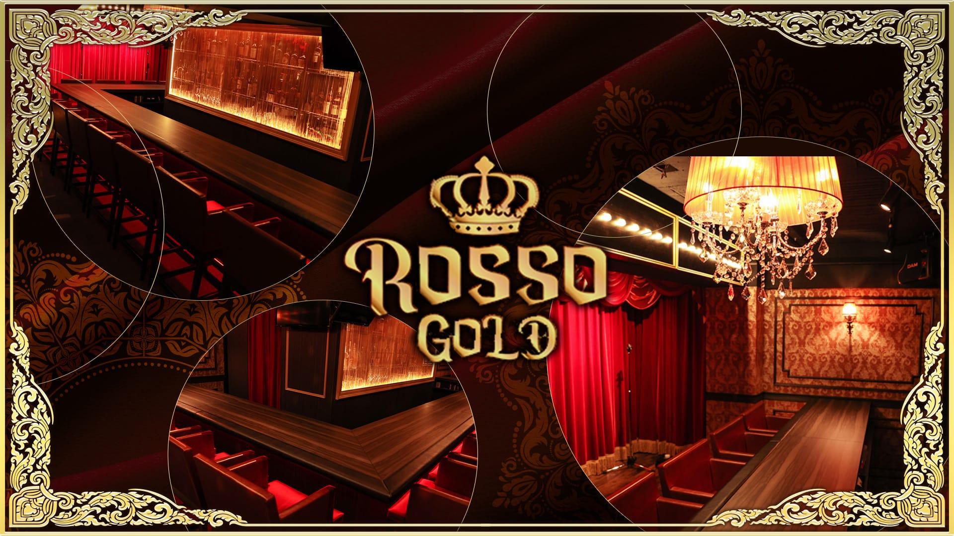 Girls Bar ROSSO GOLD(ロッソゴールド)【公式求人・体入情報】 渋谷ガールズバー TOP画像