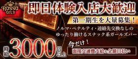 Girls Bar ROSSO GOLD(ロッソゴールド)【公式求人・体入情報】 渋谷ガールズバー 即日体入募集バナー