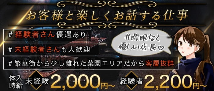 ZOO(ズー)【公式求人・体入情報】 盛岡ラウンジ バナー