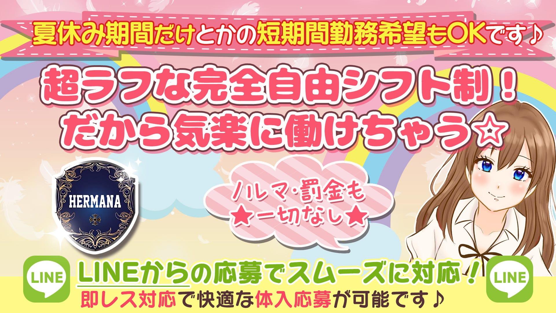 【沼津駅南口】Girls Bar HERMANA(エルマナ)【公式求人・体入情報】 沼津ガールズバー TOP画像