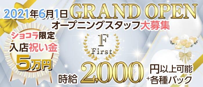 First(ファースト)【公式求人・体入情報】 バナー