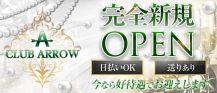 CLUB  ARROW(アロー)【公式求人・体入情報】 バナー