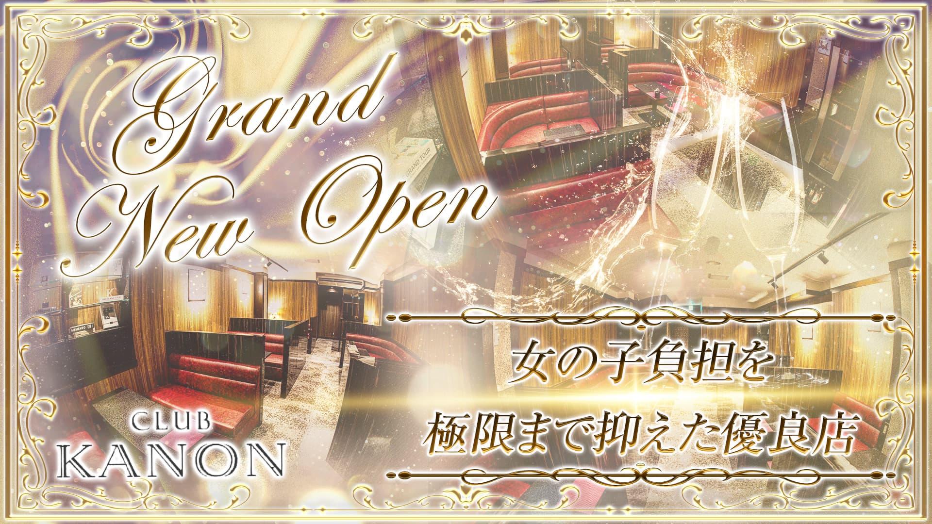 CLUB KANON(カノン)【公式求人・体入情報】 天文館キャバクラ TOP画像