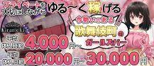 LOUNGE BAR KIRAMEKI(キラメキ)【公式求人・体入情報】 バナー