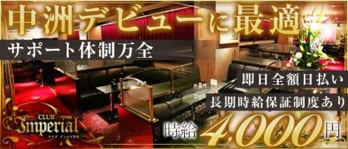 Club Imperial(インペリアル)【公式求人情報】(中洲キャバクラ)の求人・バイト・体験入店情報