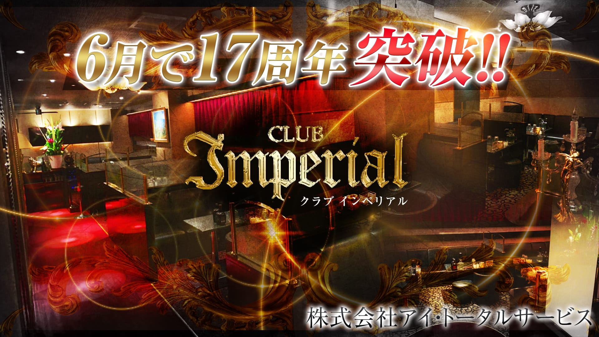 Club Imperial(インペリアル) 中洲キャバクラ TOP画像