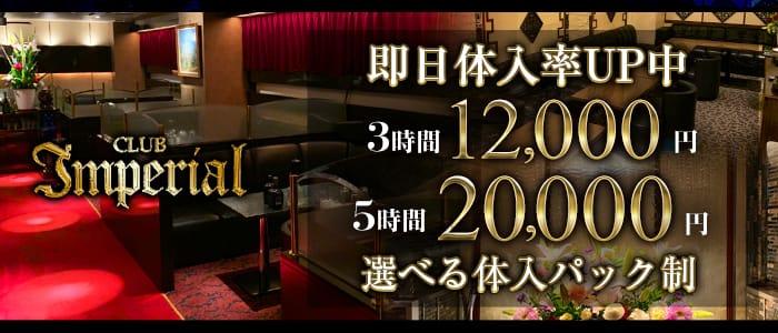 Club Imperial(インペリアル) 中洲キャバクラ バナー