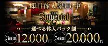 Club Imperial(インペリアル)【公式求人・体入情報】 バナー