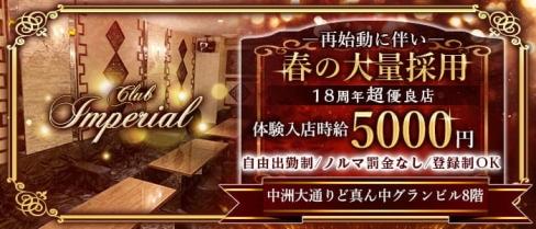 Club Imperial(インペリアル)【公式求人・体入情報】(中洲キャバクラ)の求人・体験入店情報