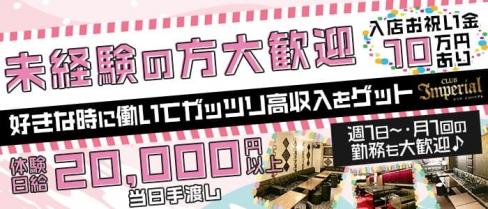 Club Imperial(インペリアル)【公式求人・体入情報】(中洲キャバクラ)の求人・バイト・体験入店情報