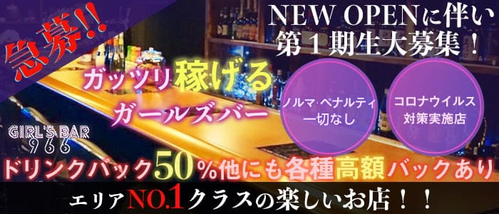 Amusement Bar 966(クロム)【公式求人・体入情報】 流川ガールズバー バナー