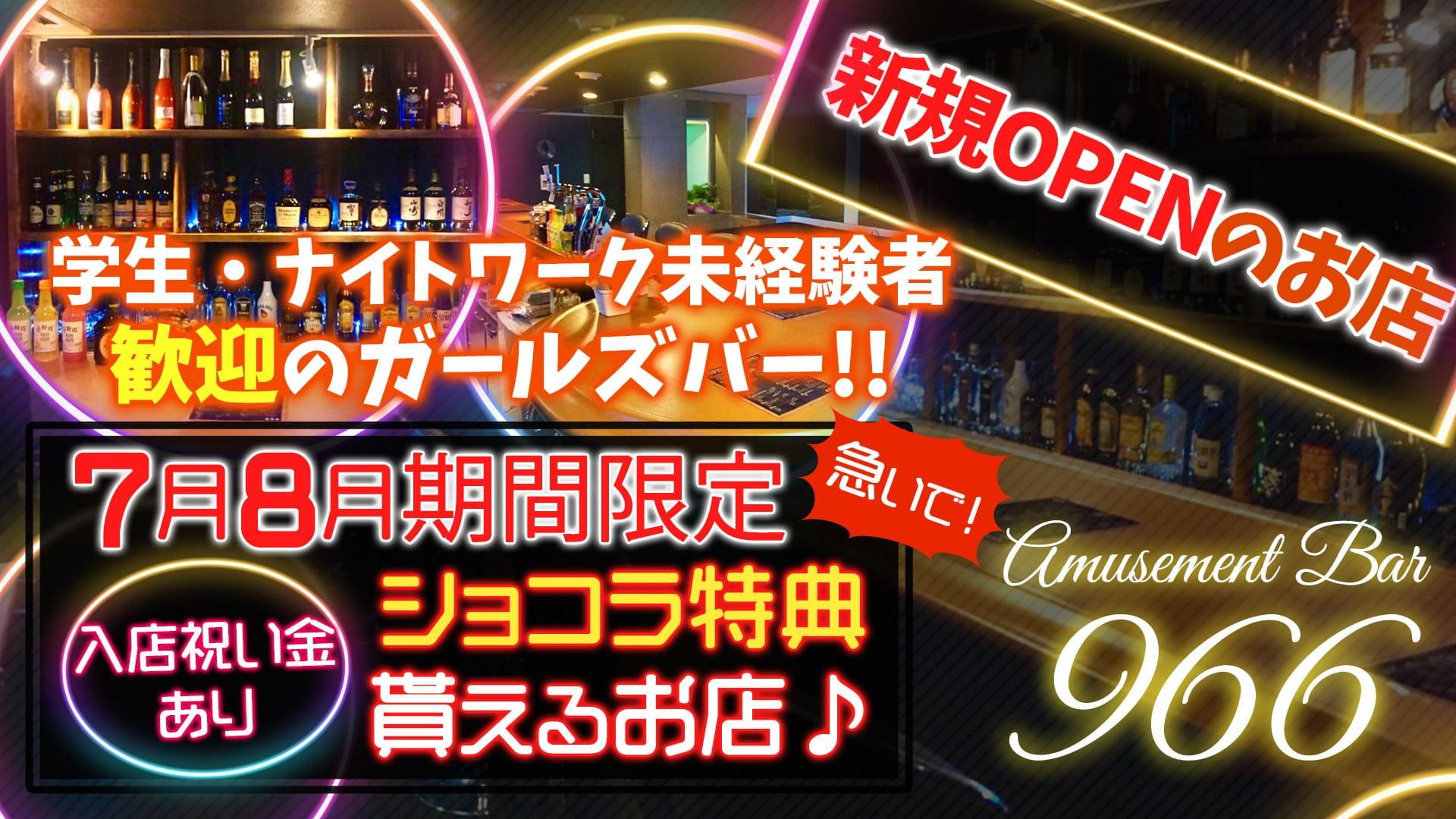 Amusement Bar 966(クロム)【公式求人・体入情報】 流川ガールズバー TOP画像